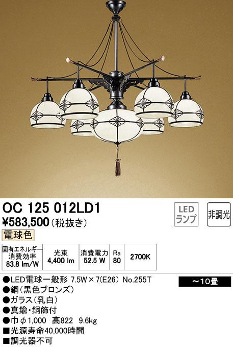 OC125012LD1 オーデリック Nanei なんえい 和風シャンデリア [LED電球色][~10畳]
