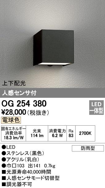 OG254380 オーデリック 人感センサ付 アウトドアポーチライト [LED電球色][ブラック]