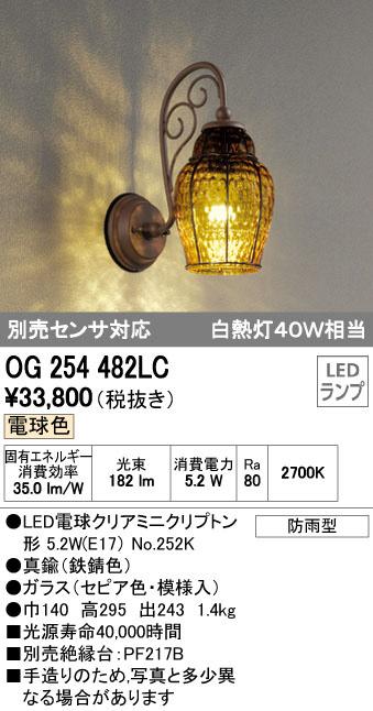 OG254482LC オーデリック Kostlich ケストリヒ アウトドアポーチライト [LED電球色][鉄錆色]