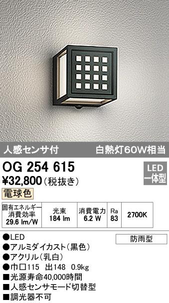 OG254615 オーデリック 人感センサ付 アウトドアポーチライト [LED電球色][ブラック]