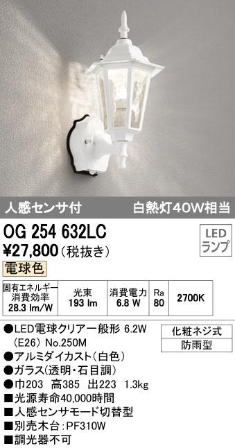 OG254632LC オーデリック 人感センサ付 アウトドアポーチライト [LED電球色][ホワイト]