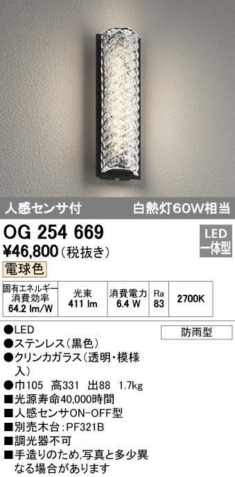 OG254669 オーデリック クリンカガラス 人感センサ付 アウトドアポーチライト [LED電球色][ブラック]
