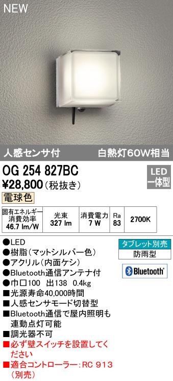 OG254827BC オーデリック CONNECTED LIGHTING 人感センサ付 アウトドアポーチライト [LED][Bluetooth]