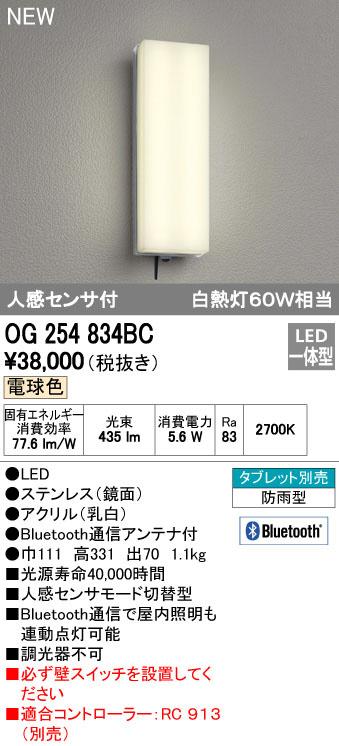 OG254834BC オーデリック CONNECTED LIGHTING 人感センサ付 アウトドアポーチライト [LED][Bluetooth]