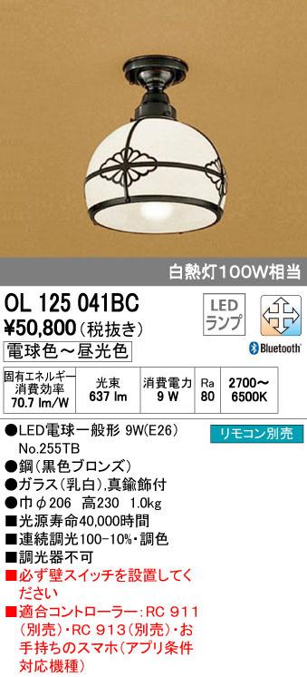 OL125041BC オーデリック Nanei なんえい CONNECTED LIGHTING 小型シーリングライト [LED][Bluetooth]
