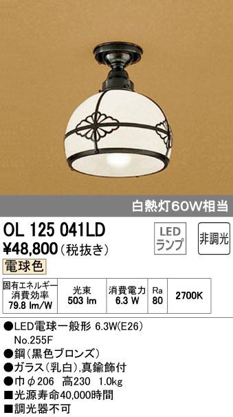 OL125041LD オーデリック Nanei なんえい 小型シーリングライト [LED電球色]