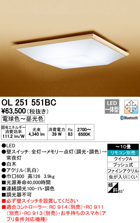 OL251551BC オーデリック 巌藤 いわふじ CONNECTED LIGHTING 和風シーリングライト [LED][~10畳][Bluetooth]