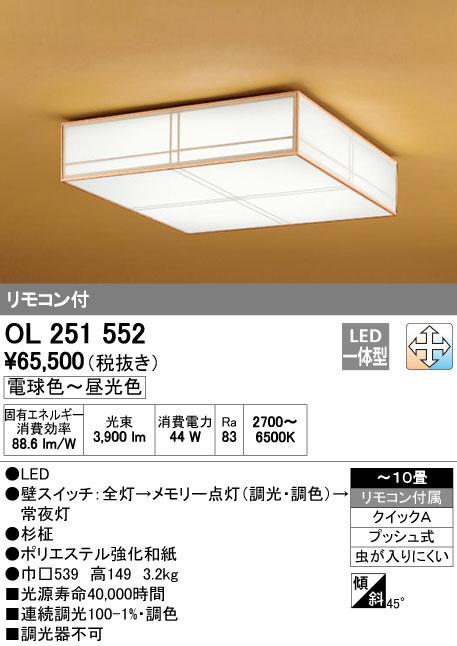 OL251552 オーデリック 月代 つきしろ 調光・調色タイプ 和風シーリングライト [LED][~10畳]