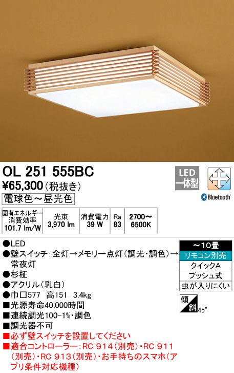 OL251555BC オーデリック 源氏 げんじ CONNECTED LIGHTING 和風シーリングライト [LED][~10畳][Bluetooth]
