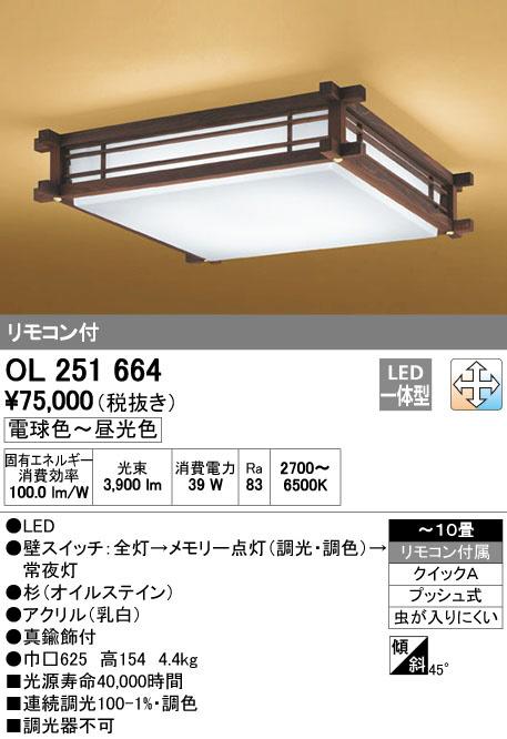 OL251664 オーデリック 調光・調色タイプ 和風シーリングライト [LED][~10畳]
