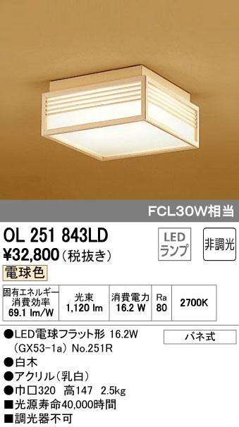 OL251843LD オーデリック 和 小型シーリングライト [LED電球色]