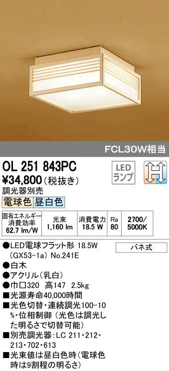 OL251843PC オーデリック 和 光色切替調光可能型 小型シーリングライト [LED電球色・昼白色]