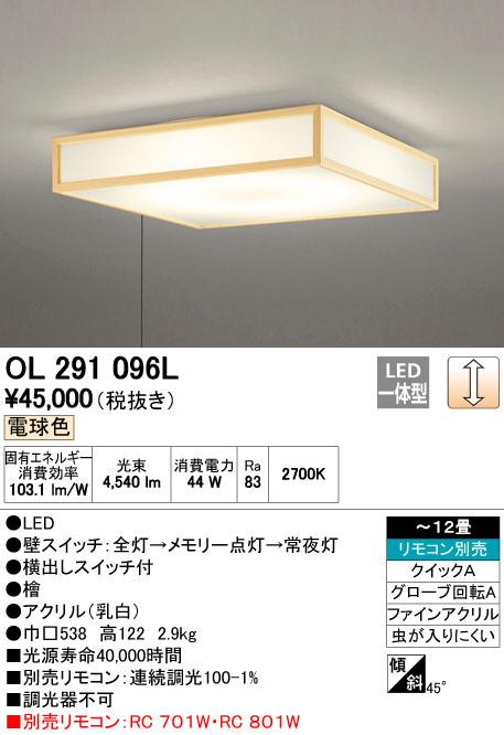 OL291096L オーデリック プルスイッチ付段調光タイプ 和風シーリングライト [LED電球色][~12畳]