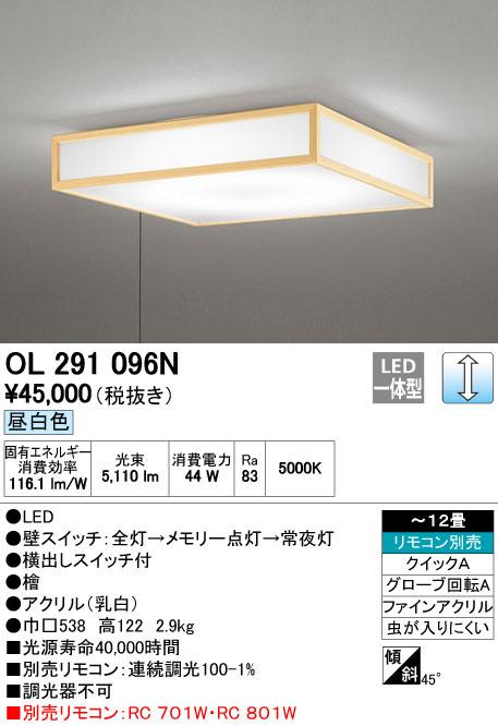 OL291096N オーデリック プルスイッチ付段調光タイプ 和風シーリングライト [LED昼白色][~12畳]