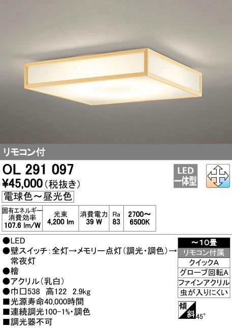 OL291097 オーデリック 調光・調色タイプ 和風シーリングライト [LED][~10畳]