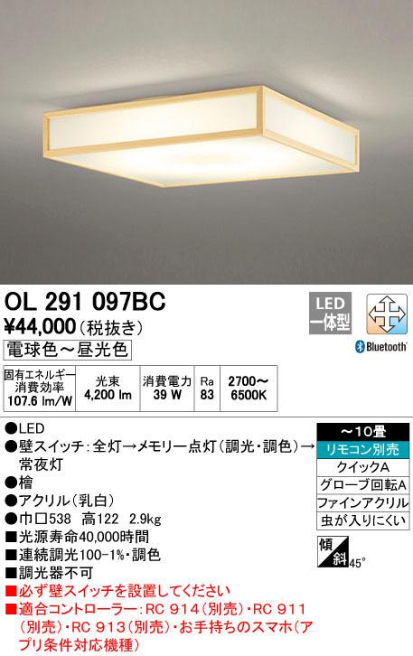 OL291097BC オーデリック CONNECTED LIGHTING 和風シーリングライト [LED][~10畳][Bluetooth]