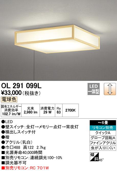 OL291099L オーデリック プルスイッチ付段調光タイプ 和風シーリングライト [LED電球色][~6畳]