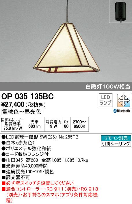OP035135BC オーデリック Akane あかね CONNECTED LIGHTING コード吊ペンダント [LED][Bluetooth]