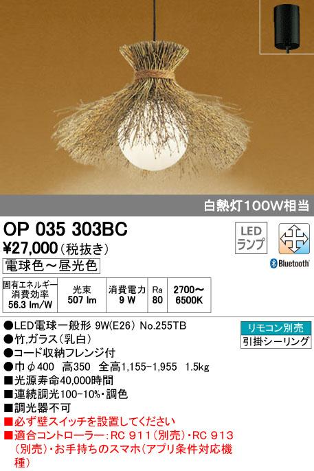 OP035303BC オーデリック 竹 たけ CONNECTED LIGHTING コード吊ペンダント [LED][Bluetooth]