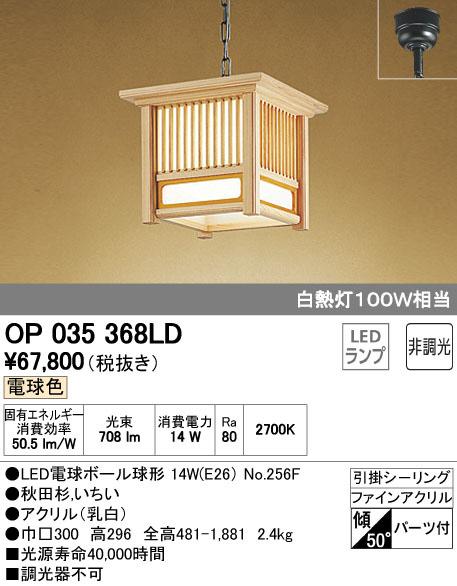 OP035368LD オーデリック 高峰 たかみね チェーン吊ペンダント [LED電球色]