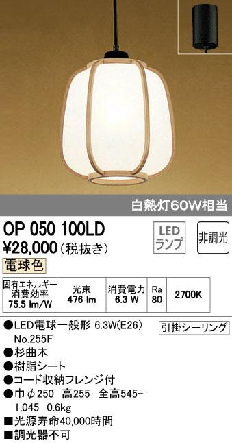OP050100LD オーデリック 弥生 やよい コード吊ペンダント [LED電球色]
