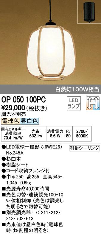 OP050100PC オーデリック 弥生 やよい 光色切替調光可能型 コード吊ペンダント [LED電球色・昼白色]