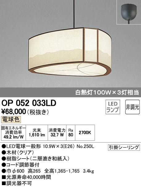 OP052033LD オーデリック Usuzukiyo うすづきよ コード吊ペンダント [LED電球色]