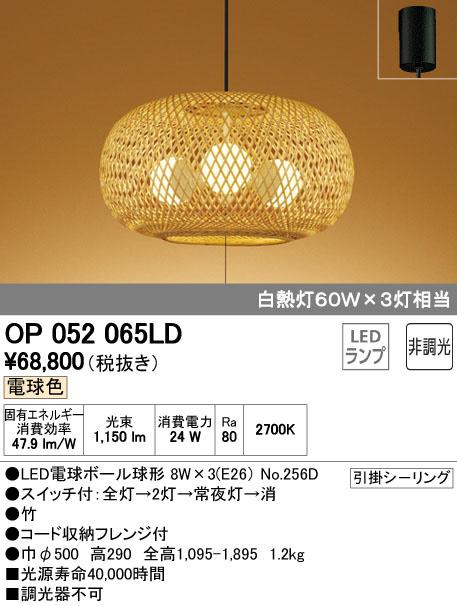 OP052065LD オーデリック 竹 たけ コード吊ペンダント [LED電球色]