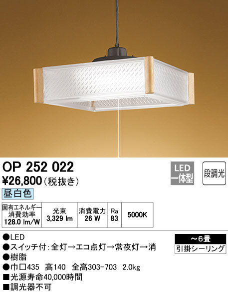 OP252022 オーデリック 和 ペンダントライト [LED昼白色][~6畳]