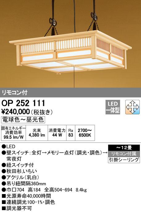 OP252111 オーデリック 高峰 たかみね 調光・調色タイプ 和風ペンダントライト [LED][~12畳]