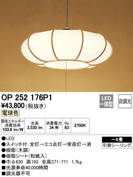 OP252176P1 オーデリック ぼんぼり 段調光タイプ 和風ペンダントライト [LED電球色][~8畳]
