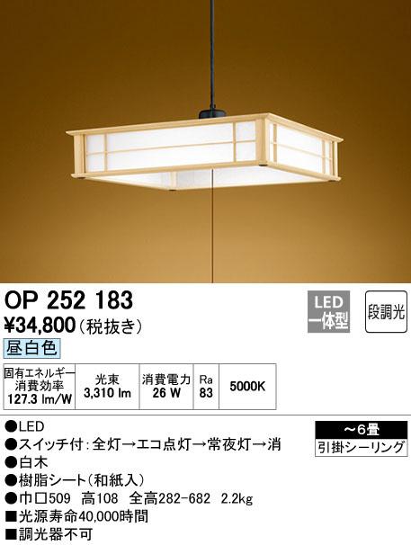 OP252183 オーデリック 和 段調光タイプ 和風ペンダントライト [LED昼白色][~6畳]
