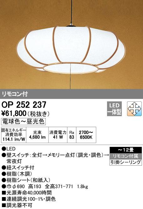 OP252237 オーデリック ぼんぼり 調光・調色タイプ 和風ペンダントライト [LED][~12畳]