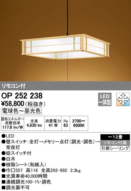 OP252238 オーデリック 和 調光・調色タイプ 和風ペンダントライト [LED][~12畳]
