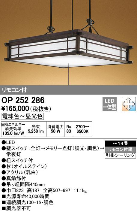 OP252286 オーデリック 調光・調色タイプ 和風シーリングライト [LED][~14畳]