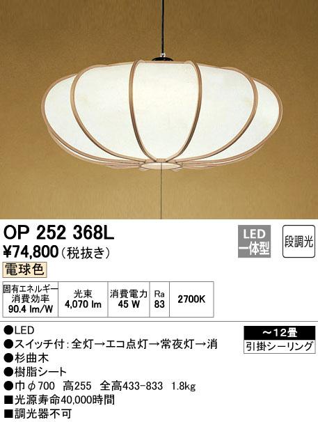 OP252368L オーデリック ぼんぼり 段調光タイプ 和風ペンダントライト [LED電球色][~12畳]