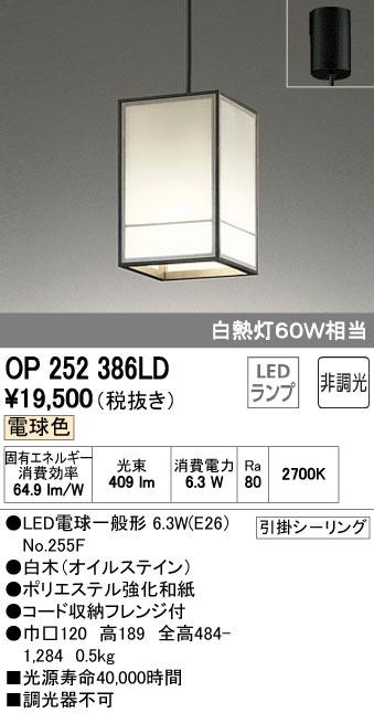 OP252386LD オーデリック 和 コード吊ペンダント [LED電球色]