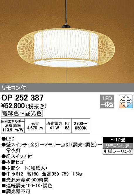 OP252387 オーデリック 和 調光・調色タイプ 和風ペンダントライト [LED][~12畳]