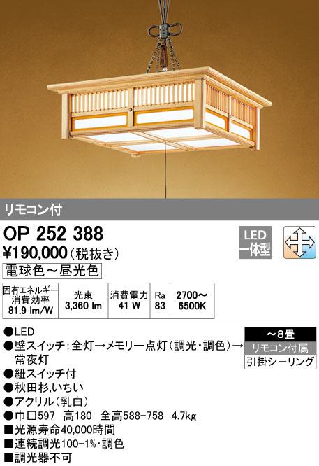 OP252388 オーデリック 高峰 たかみね 調光・調色タイプ 和風ペンダントライト [LED][~8畳]
