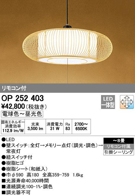 OP252403 オーデリック 和 調光・調色タイプ 和風ペンダントライト [LED][~8畳]