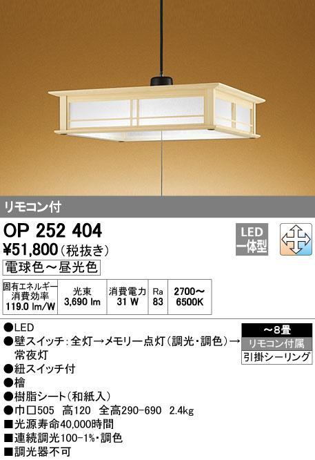 OP252404 オーデリック 和 調光・調色タイプ 和風ペンダントライト [LED][~8畳]