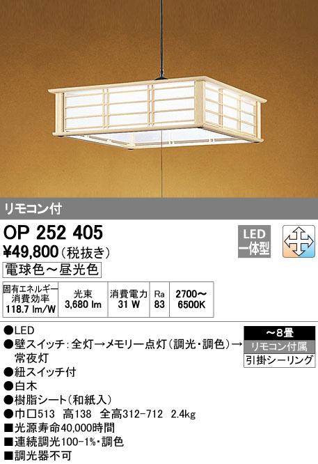 OP252405 オーデリック 和 調光・調色タイプ 和風ペンダントライト [LED][~8畳] あす楽対応