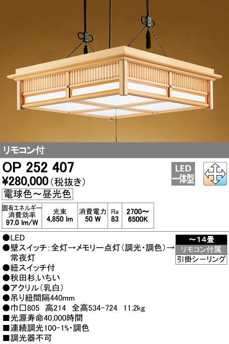 OP252407 オーデリック 高峰 たかみね 調光・調色タイプ 和風ペンダントライト [LED][~14畳]