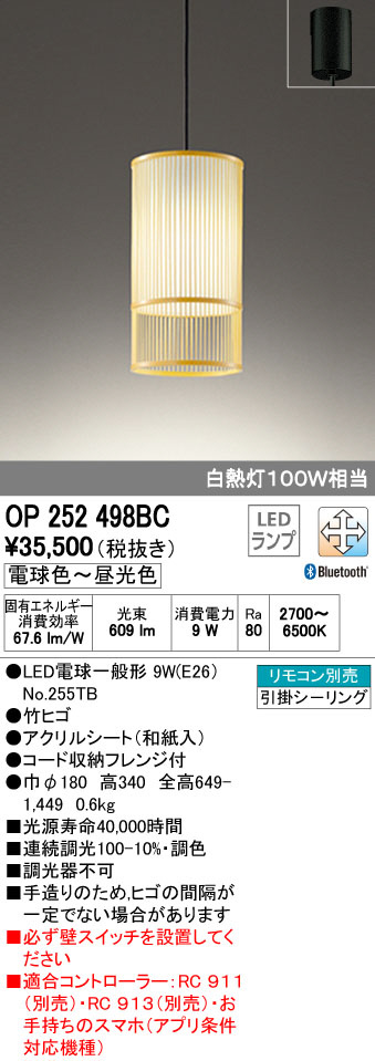 OP252498BC オーデリック 駿河竹 CONNECTED LIGHTING コード吊ペンダント [LED][Bluetooth]