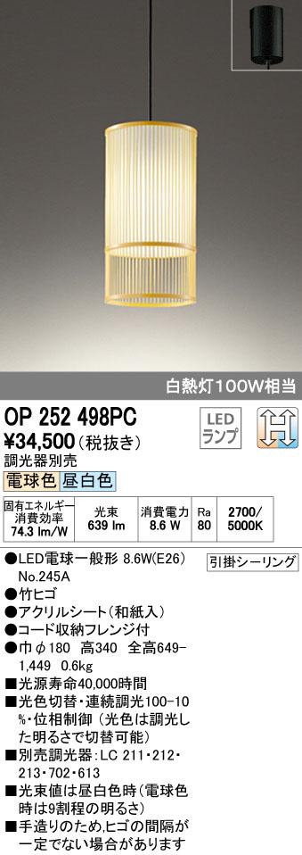 OP252498PC オーデリック 駿河竹 光色切替調光可能型 コード吊ペンダント [LED電球色・昼白色]