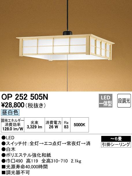 OP252505N オーデリック 和 段調光タイプ 和風ペンダントライト [LED昼白色][~6畳]