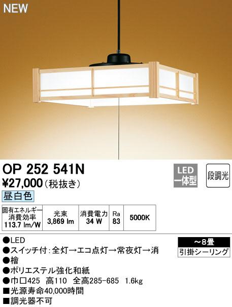 OP252541N オーデリック 和 段調光タイプ 和風ペンダントライト [LED昼白色][~8畳]