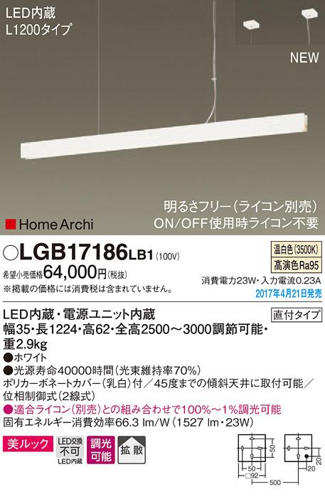 LGB17186LB1 パナソニック HomeArchi ホームアーキ 美ルック ワイヤー吊ラインペンダント [LED温白色][L1200][調光可能]