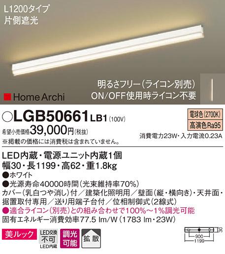LGB50661LB1 パナソニック HomeArchi ホームアーキ 美ルック 片側遮光タイプラインベースライト [LED電球色][L1200][調光可能]