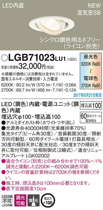 LGB71023LU1 パナソニック 60形Φ100 集光 シンクロ調色 ユニバーサルダウンライト [LED昼光色~電球色][ホワイト]